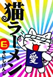 猫ラーメン 6 (BLADEコミックス)