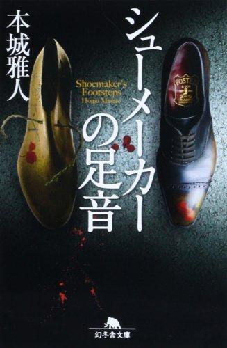 シューメーカーの足音 (幻冬舎文庫)