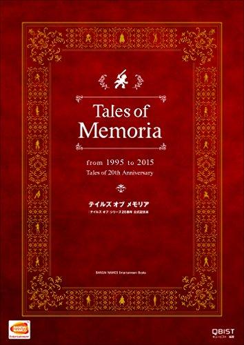 テイルズ オブ メモリア 『テイルズ オブ』シリーズ20周年 公式記念本 (BANDAI NAMCO Entertainment Books 54)