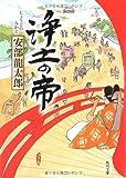 浄土の帝 (角川文庫) - 安部 龍太郎
