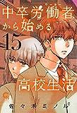 中卒労働者から始める高校生活 (15) (ニチブンコミックス)