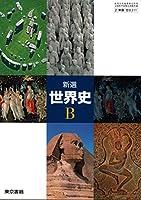 高校教科書 新選 世界史B [教番:世B311]