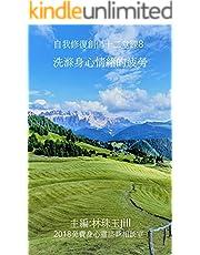 洗滌身心情緒的疲勞: 自我修復創傷十二堂課8 (Traditional Chinese Edition)