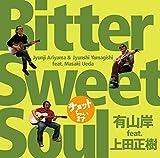 Sweet Soul Music 歌詞
