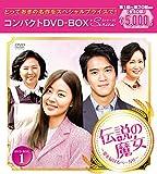 伝説の魔女~愛を届けるベーカリー コンパクトDVD-BOX1[DVD]