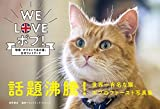 WE LOVE ボブ : 映画「ボブという名の猫」公式フォトブック