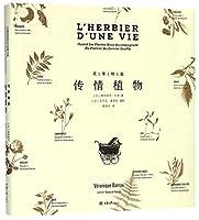 花草物语:传情植物