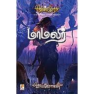 மாமலர் / Maamalar (வெண்முரசு / Venmurasu Book 13) (Tamil Edition)