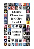 Chinese Characters for HSK: Level 4 - Sheldon Smith