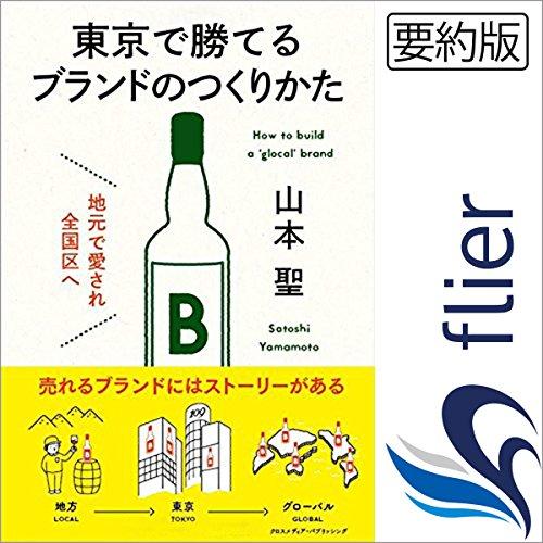 東京で勝てるブランドのつくりかた | 山本 聖