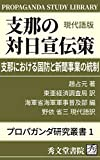 [現代語版]支那の対日宣伝策: 支那における国防と新聞事業の統制 (プロパガンダ研究叢書)