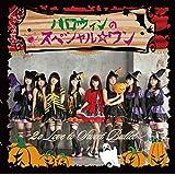 ハロウィンのスペシャル☆ワン (Halloween Special☆One)