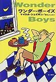 ワンダー・ボーイズ (Hayakawa novels)