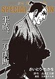 劇画 鬼平犯科帳 SPECIAL EDITION 平蔵、一刀両断! (SPコミックス)