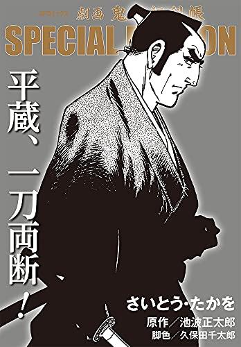 劇画 鬼平犯科帳 SPECIAL EDITION 平蔵、一刀両断! _0