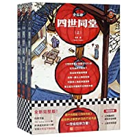 Four Generations Under One Roof (3 Volumes) (Chinese Edition)