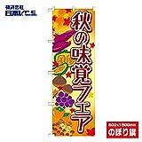 秋の味覚フェア のぼり旗 NSV-0785(日本ブイシーエス)