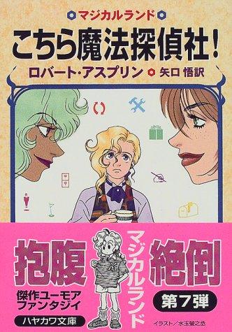 こちら魔法探偵社!―マジカルランド (ハヤカワ文庫FT)