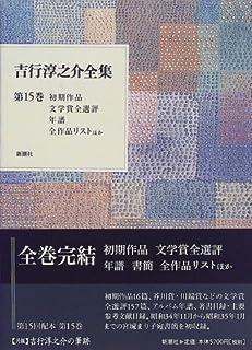 吉行淳之介全集〈第15巻〉初期作品・文学賞全選評・年譜・全作品リストほか