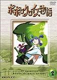 ポポロクロイス物語 Vol.2[DVD]