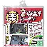 セイワ(SEIWA) 車用 カーテン 楽らく2WAYカーテン Sサイズ Z84