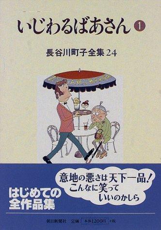 長谷川町子全集 (24)  いじわるばあさん 1