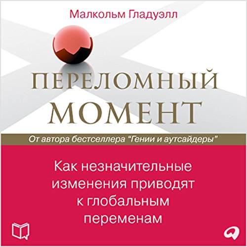Perelomnyj moment Kak neznachitel'nye izmeneniya privodyat k global'nym peremenam [The Tipping Point: How Little Things Can Make a Big Difference] audiobook cover art