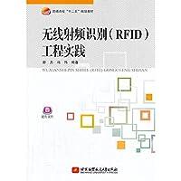 无线射频识别(RFID)工程实践