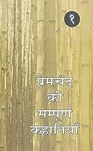 Premchand Ki Sampoorna Kahaniyan - Vol. 1 (Hindi Edition)
