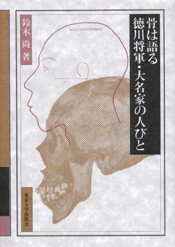 骨は語る 徳川将軍・大名家の人びと
