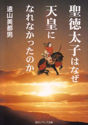 聖徳太子はなぜ天皇になれなかったのか (角川ソフィア文庫)の詳細を見る