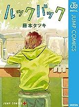 ルックバック (ジャンプコミックスDIGITAL) Kindle版