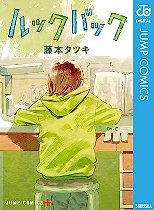 『ルックバック (ジャンプコミックスDIGITAL) Kindle版』