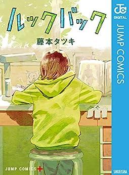 [藤本タツキ]のルックバック (ジャンプコミックスDIGITAL)