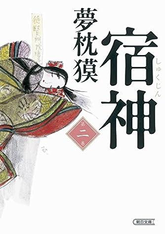 宿神 第二巻 (朝日文庫)