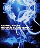 クロノ・クロス オリジナル・サウンドトラック
