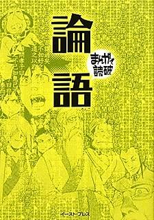 The Analects of Confucius #1 (Rongo) (Manga de dokuha)