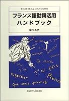 フランス語動詞活用ハンドブック