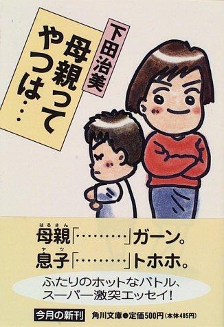 母親ってやつは… (角川文庫)の詳細を見る