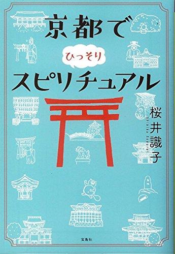 京都でひっそりスピリチュアル (宝島SUGOI文庫)の詳細を見る