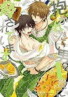 抱かれたい男1位に脅されています。 コミック 1-7巻セット [コミック] 桜日 梯子