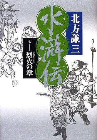 水滸伝 7 烈火の章