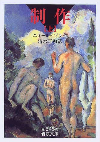 Mirror PDF: 制作 (上) (岩波文庫)