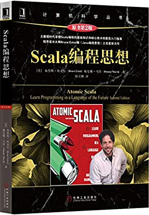 Scala编程思想(原书第2版)