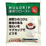 CAFE工房(カフェ工房)ドリップコーヒー マグドリップ 深煎り 12g × 100P