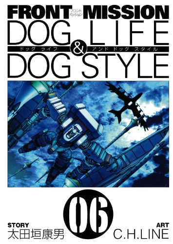 FRONT MISSION DOG LIFE & DOG STYLE(6) (ヤングガンガンコミックス)の詳細を見る