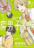 腐男子家族(4) (ガンガンコミックス pixiv)