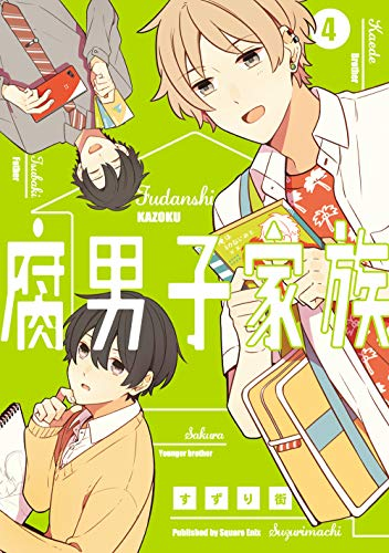 腐男子家族(4) (ガンガンコミックス pixiv)の詳細を見る