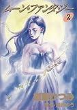 ムーン・ファンタジー (2) ─ ジョーカー・シリーズ (3) (ウィングス・コミックス)