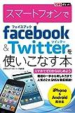 できるポケット スマートフォンでFacebook&Twitterを使いこなす本 できるポケットシリーズ
